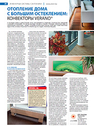 A press release about Verano Convector radiators in «Загородном доме»